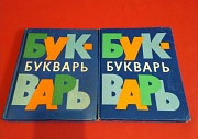 Буквари СССР Рязань