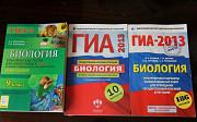 Сборники заданий по биологии гиа (огэ) Архангельск