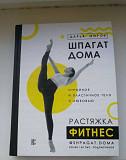 Книга шпагат дома Калининград