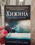 Книга Хижина. Разговор с богом Курск