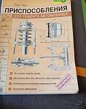 Книга по ремонту автомобилей Курск