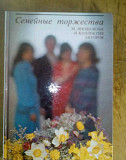 Книга Семейные торжества Курск