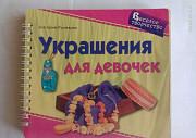 Украшения для девочек Пермь