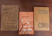 Книги по пчеловодству 1958, 1986, 1977г Орел