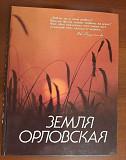 Фотоальбом Земля орловская 1992г Орел