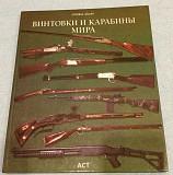 Винтовки и карабины мира Оливье Ашар Иркутск