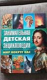 Детская энциклопедия новая Курск