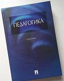 Педагогика Учебник Курск