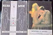 Книги о сексе (1990 г) Калуга