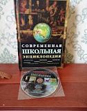 Школьная энциклопедия по предметам с диском, новая Омск