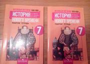 Раб.тетради по истории 7 класс в двух частях Смоленск