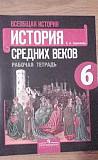 Продам рабочую тетрадь по истории средних веков 6 Смоленск