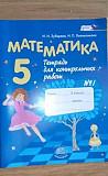 Продам тетрадь по математике 5 класс Смоленск