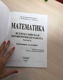 Впр по математике \\ 5 класс Красноярск