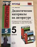 Дидактические материалы по литературе \\ 5 класс Красноярск