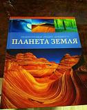 Книга Планета земля Ярославль