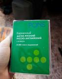 Маленький словарик англ-русс Новосибирск