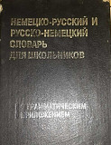 Немецко - русский словарь Пенза