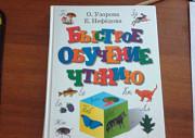 Книга Быстрое обучение чтению. О.Узорова, Е.Нефедо Кемерово