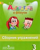 Дули,сборник упражнений 3 к,Основы светской этики Кемерово