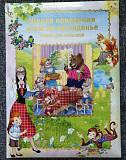 Детская книга Барнаул