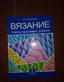 Книга тайны красивых узоров спицами вязание Смоленск
