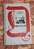 Учебник немецкого языка (7 кл.), 1982 год Псков