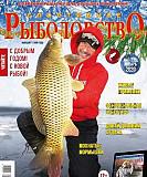 Распечатка текста на заказ: Спортивное рыболовство Челябинск