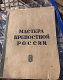 Мастера крепостной России Тюмень