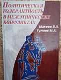 Политическая толерантность в межэтнических конфли Ставрополь