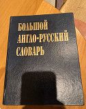 Большой (даже очень) Англо-Русский словарь Астрахань