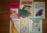 Книги по шитью советские Псков