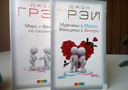 Книги Джона Грэй Новосибирск