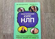 Практический курс нлп Новосибирск