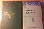 Букинистическая литература по теме.чк.кгб Киров