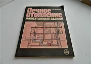 Книга Печное отопление малоэтажных зданий Чебоксары