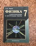 Физика 7 класс самостоятельные и контрольные работ Калининград