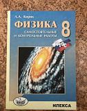 Физика 8 класс Калининград