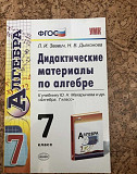 Дидактические материалы по алгебре Калининград