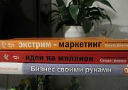 Книги для бизнеса Ярославль