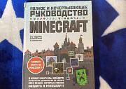 Полное и исчерпывающее руководство Minecraft Нижний Новгород