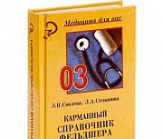Карманный справочник фельдшера 2008 Нижний Новгород