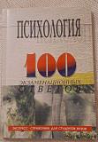 Психология 100 экзаменационных ответов Нижний Новгород