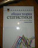 Илышев, Шубат: Общая теория статистики. Учебное по Воронеж