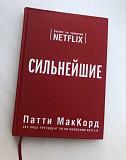 Книга сильнейшие от Netflix Самара
