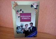 Книга об этикете Оренбург