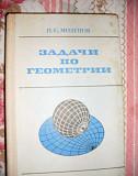 Задачи по геометрии П. С. Моденов Белгород