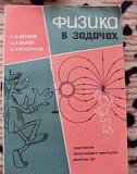 Книги по математике, физике, экономике Белгород
