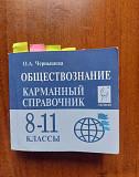 Справочник по обществознанию Белгород