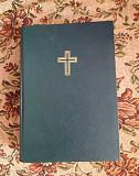 Библия Пенза